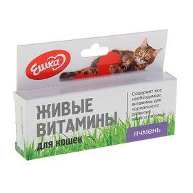 Живые витамины для кошек «Ешка» Ячмень 20 гр Ош