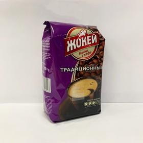 """Кофе """"Жокей"""", Традиционный, зерновой, высший сорт, 200 г"""