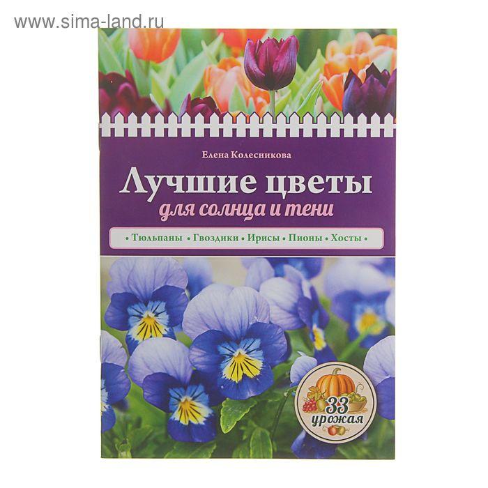 Лучшие цветы для солнца и тени. Автор: Колесникова Е.Г.