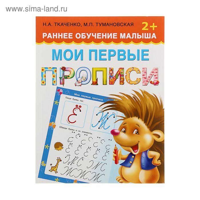Мои первые прописи. Раннее обучение малыша 2+. Автор: Ткаченко Н.А., Тумановская М.П.