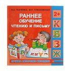 Раннее обучение чтению и письму. 2+. Автор: Ткаченко Н.А., Тумановская М.П.