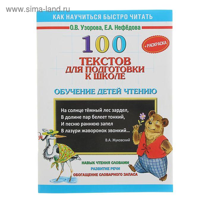 100 текстов для подготовки к школе. Обучение детей чтению+Раскраска. Автор: Узорова О.В., Нефедова Е.А.