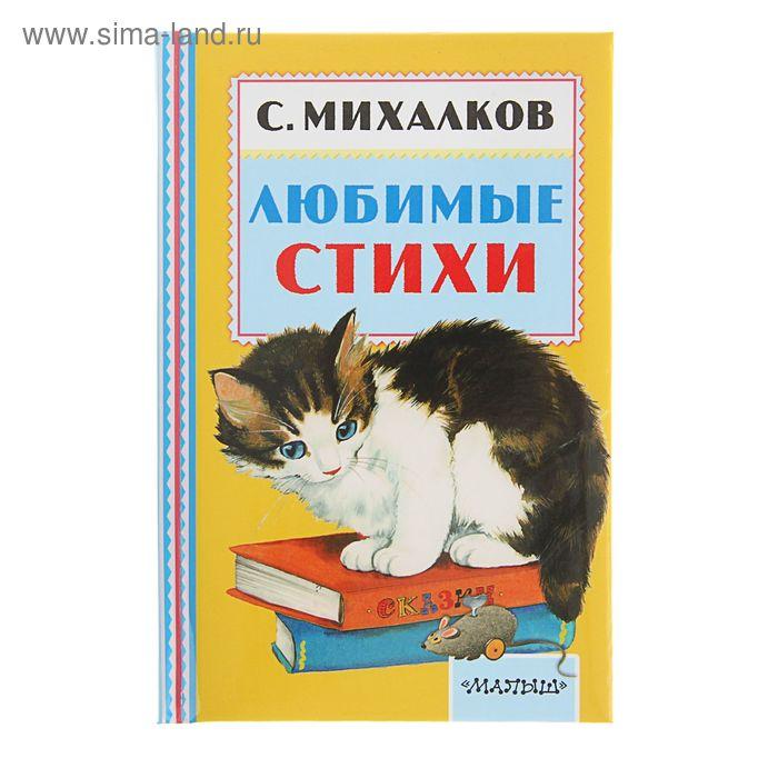 Любимые стихи. Автор: Михалков С.В.