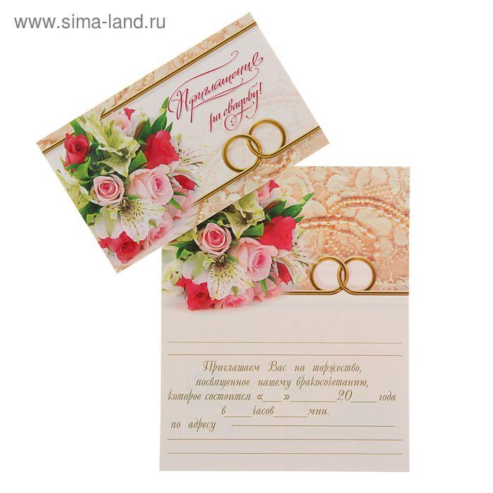 """Приглашение """"На свадьбу!"""" белый фон"""