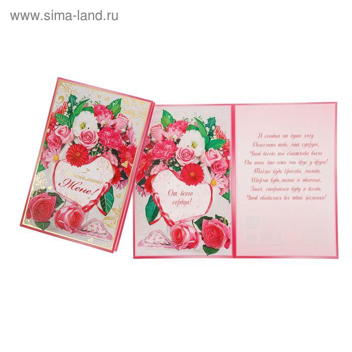 """Открытка """"Любимой Жене!"""" розовые цветы, фольга, конгрев"""