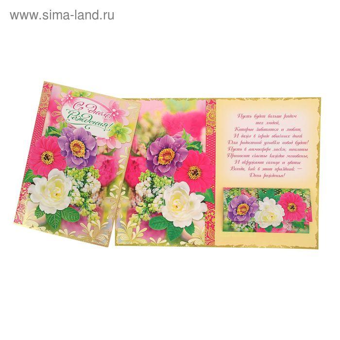 """Открытка минигигант с конвертом """"С Днем Рождения!"""" розовый лак, лак, фольга"""