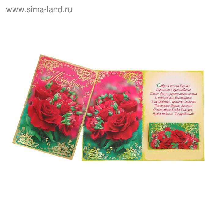 """Открытка минигигант с конвертом """"Поздравляем!"""" красные розы, лак, фольга"""