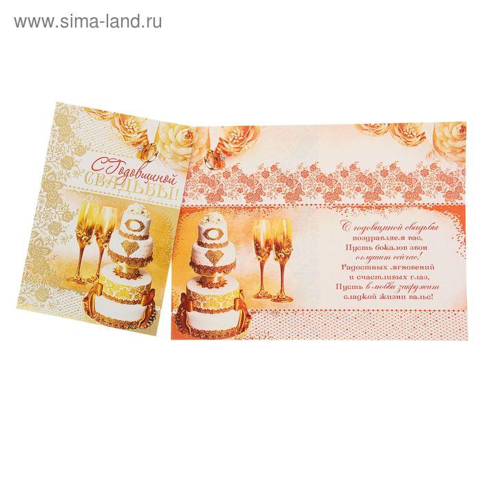"""Открытка минигигант """"С годовщиной Свадьбы!"""" торт, фольга, конгрев"""
