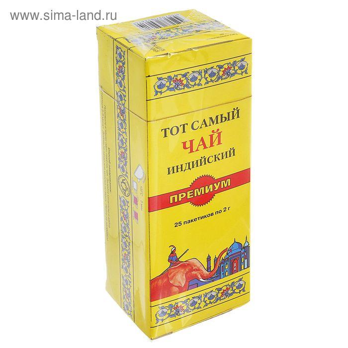 """Чай черный """"Тот Самый"""" Красный слон Премиум, индийский, 25 пакетиков*2 г"""