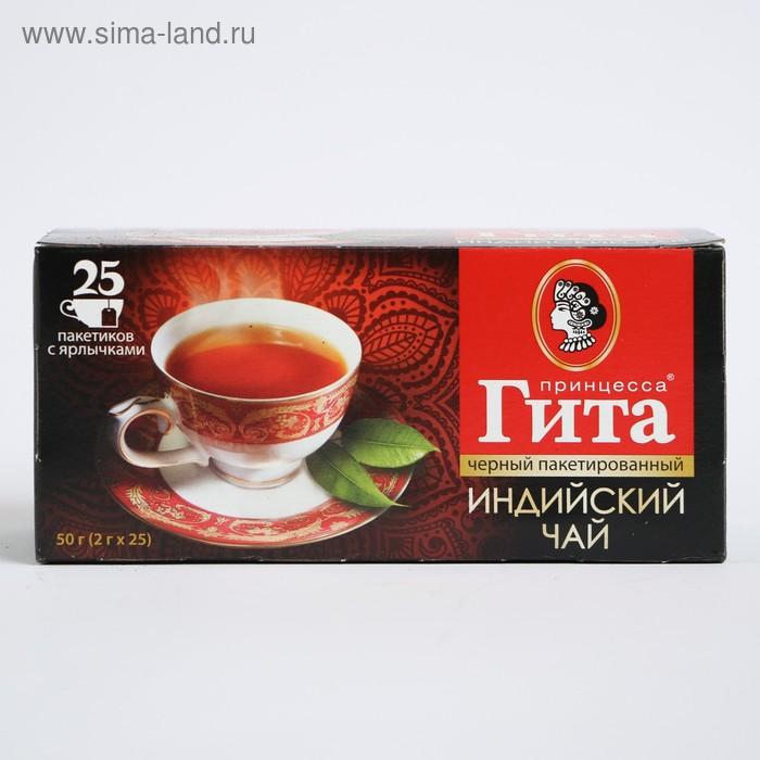 """Чай черный """"Принцесса Гита"""", 25 пакетиков*2 г"""