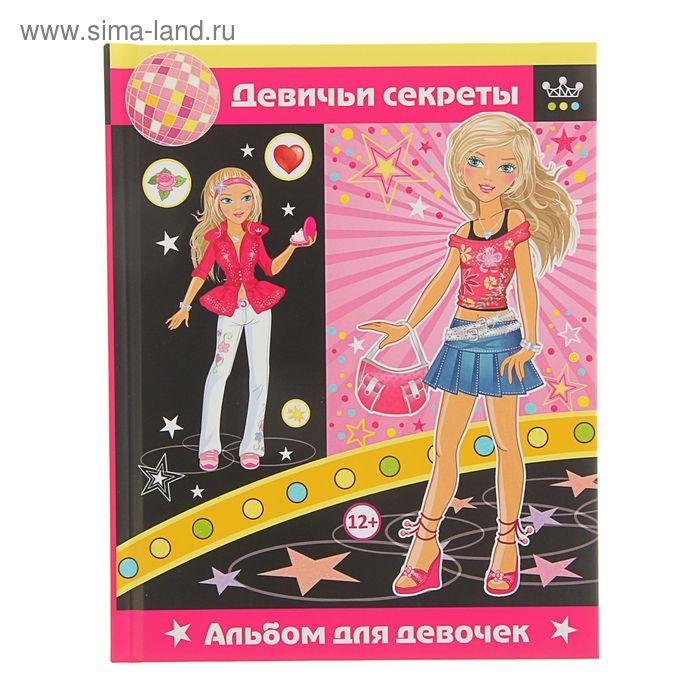 """Альбом для девочек """"Девичьи секреты"""". Автор: Феданова Ю.В."""