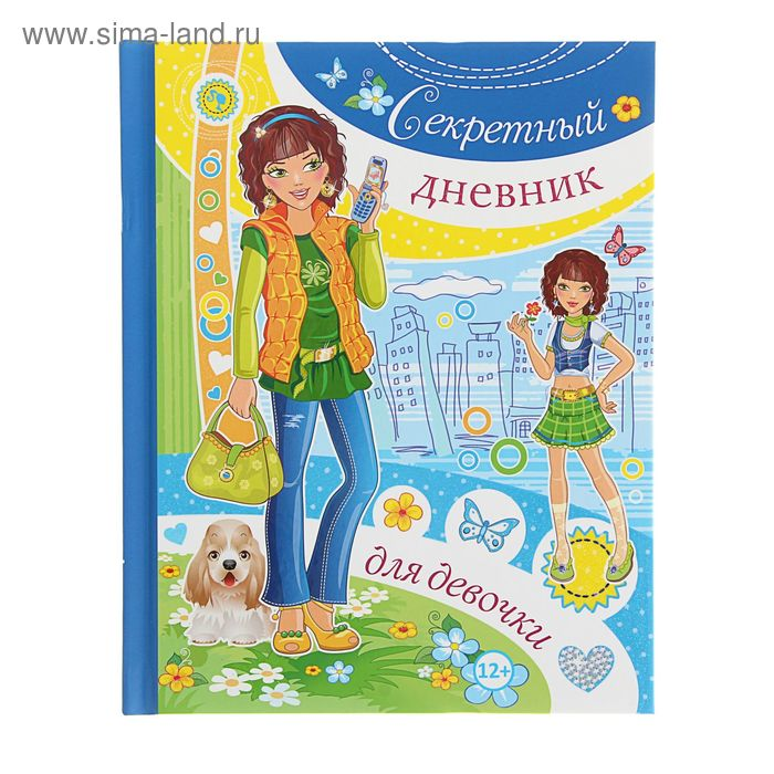Секретный дневник для девочки. Автор: Феданова Ю.В.