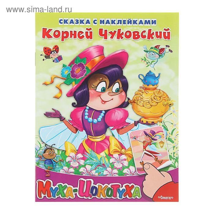 """Сказка с наклейками """"Муха-цокотуха"""". Автор: Чуковский К."""