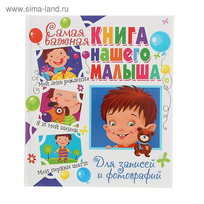 """Книга для записей и фотографий """"Самая важная книга нашего малыша"""""""