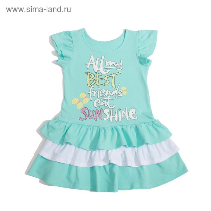 Платье для девочки, рост 98 см (56), цвет св.бирюза_160076