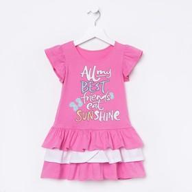 Платье для девочки, рост 104 см (56), цвет розовый_160076