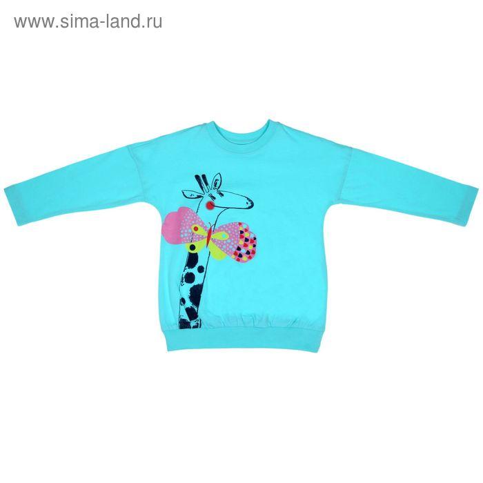 Джемпер для девочки, рост 122 см (64), цвет св.бирюза_160080