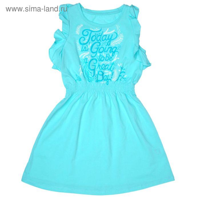 Платье для девочки, рост 158 см (80), цвет св.бирюза_160087