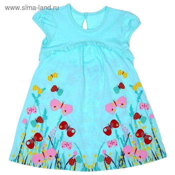 Платье для девочки, рост 98 см (56), цвет св.бирюза_160074