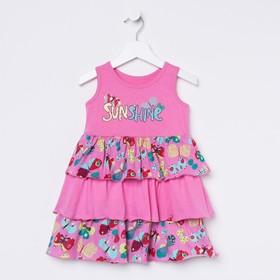 Платье для девочки, рост 98 см (56), цвет розовый_160078