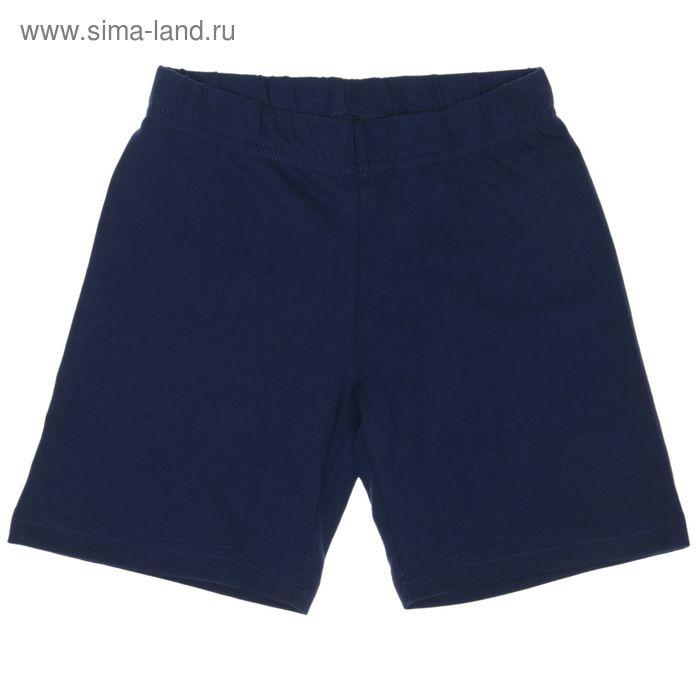 Шорты для мальчика, рост 104 см (56), цвет синий_160094