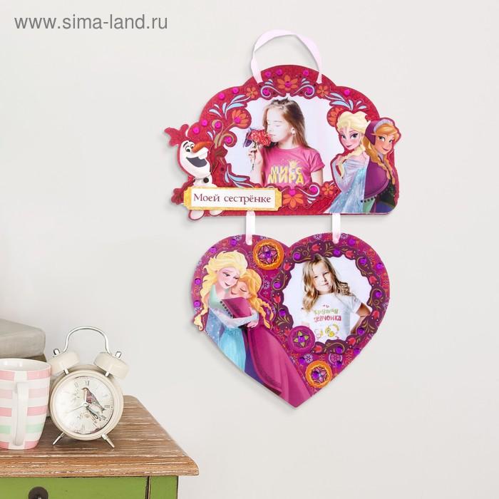 """Фоторамка для декорирования """"Моей сестренке"""" Холодное сердце, в наборе 3 шт + декор"""