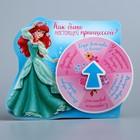 """Магнит-рулетка для гадания на открытке """"Как быть настоящей принцессой"""", Принцессы: Русалочка"""
