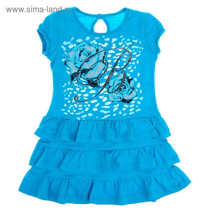 Платье с коротким рукавом для девочки, рост 98 см (3 года), цвет бирюза Л203