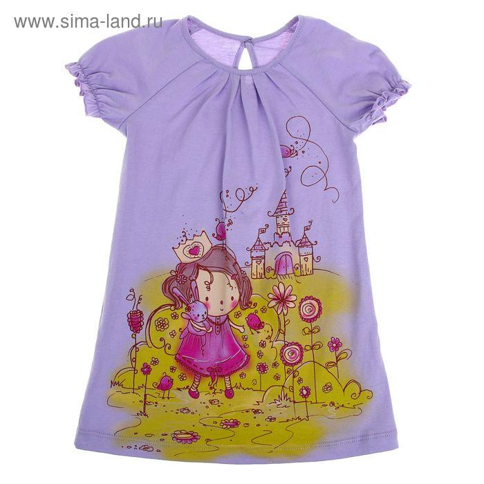 Платье с коротким рукавом для девочки, рост 92 см (2 года), цвет сирень Л194