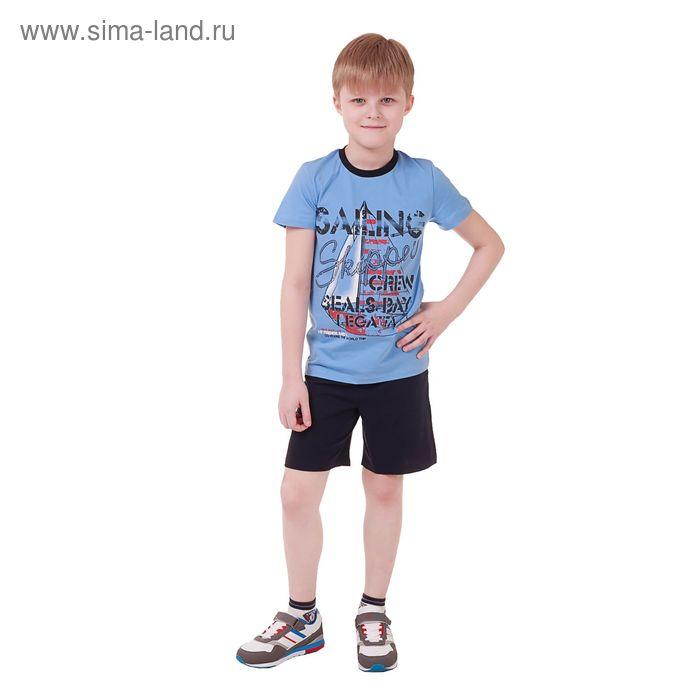 Комплект для мальчика (футболка+шорты), рост 152 см (12 лет), цвет тёмно-синий/голубой Н463