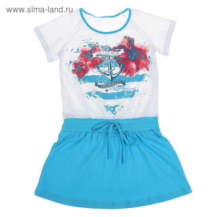 Платье с коротким рукавом для девочки, рост 122 см (7 лет), цвет бирюза+белый Л214