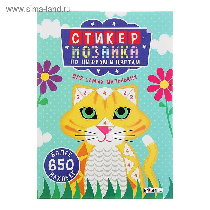 """Книга с наклейками """"Стикер-мозаика. По цифрам и цветам"""""""