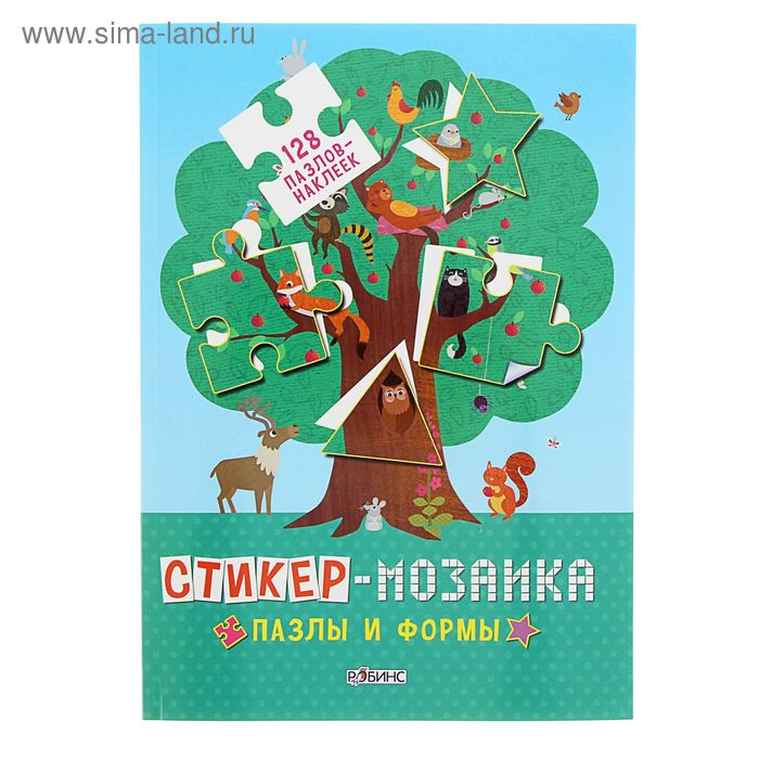"""Книга с наклейками """"Стикер-мозаика. Пазлы и формы"""""""