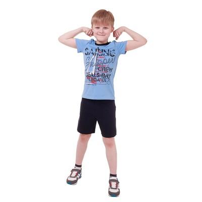 Комплект для мальчика (футболка+шорты), рост 122 см (7 лет), цвет тёмно-синий/голубой Н463