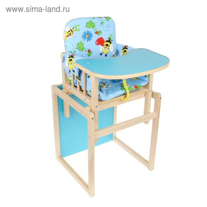 Стульчик-трансформер для кормления «Колибри», цвет голубой