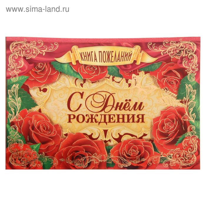 """Книга пожеланий на пружине """"С Днем Рождения"""" (розы)"""