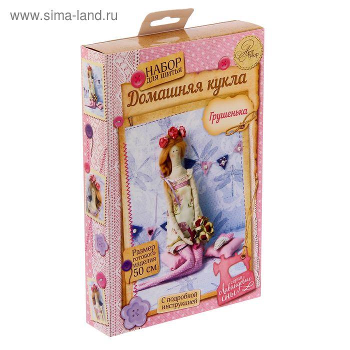 Набор для шитья : Кукла «Грушенька», 17 х 26 см.
