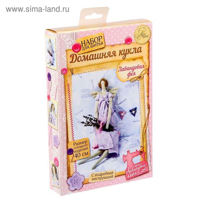 Набор для шитья : Кукла «Лавандовая Фея», 17 х 26 см