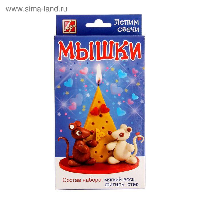 """Набор для лепки свечей """"Мышки"""""""