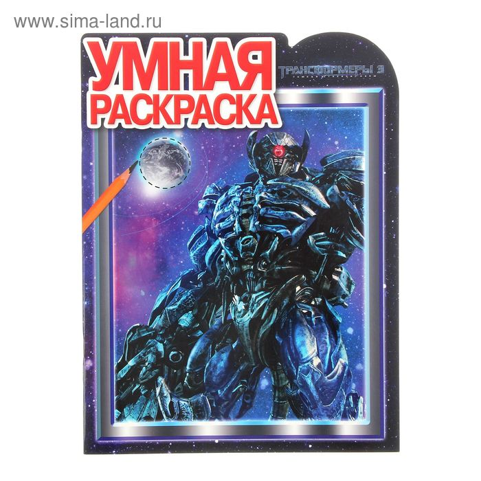 "Умная раскраска ""Трансформеры 3"" №15021"