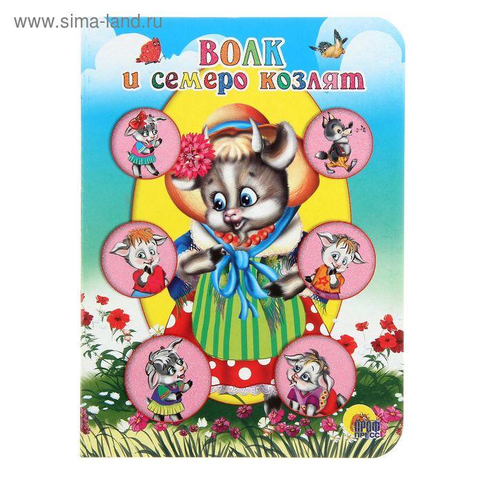 "Книжка-картонка (110х150) ""Волк и семеро козлят"""