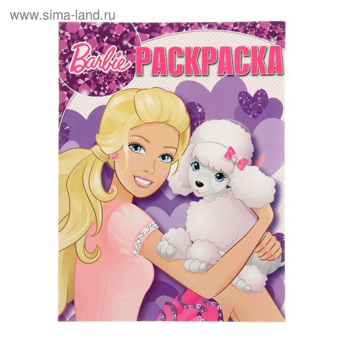"""Волшебная раскраска """"Барби"""" №15068"""