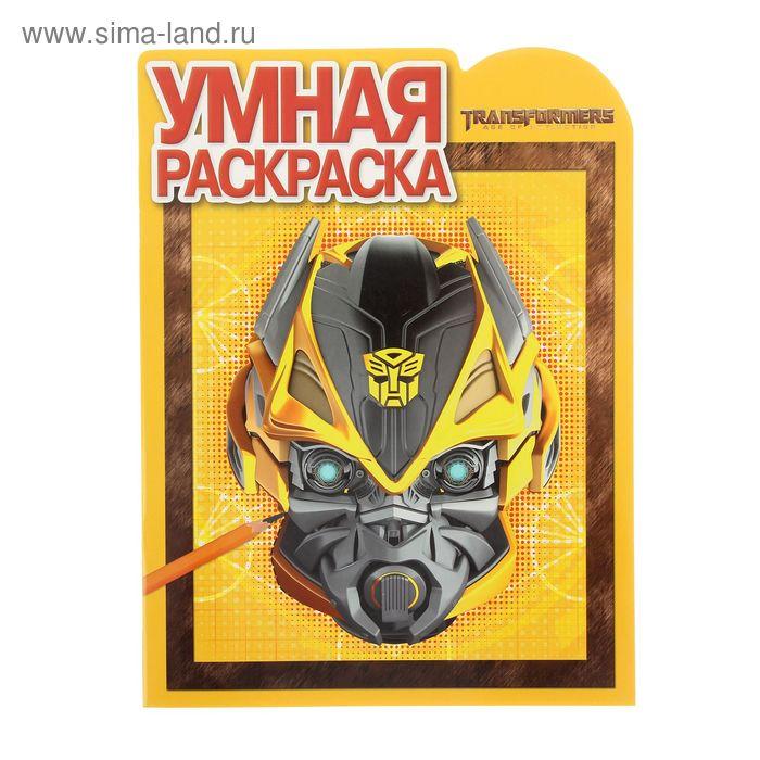 "Умная раскраска ""Трансформеры 4"" №14145"
