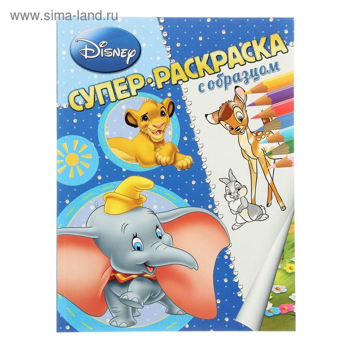 """Суперраскраска с образцом """"Животные Disney"""""""