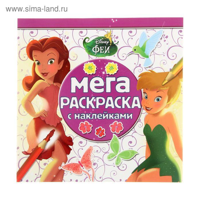"""Мега-раскраска с наклейками """"Феи"""" №1506"""