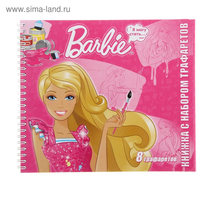 "Книжка с набором трафаретов ""Барби"""