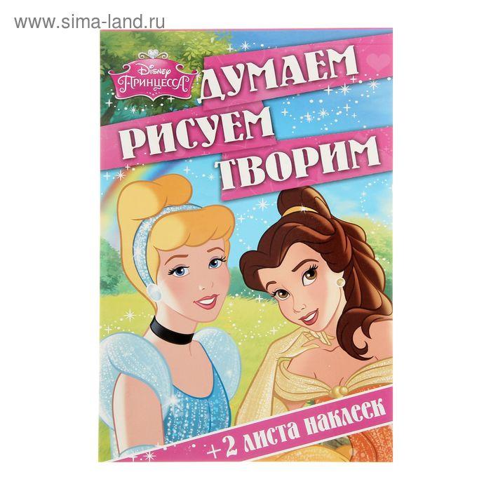 """Думаем, рисуем, творим """"Принцессы"""" №1506"""
