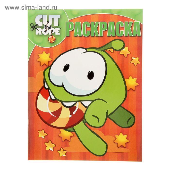 Волшебная раскраска Cut the Rope №15025