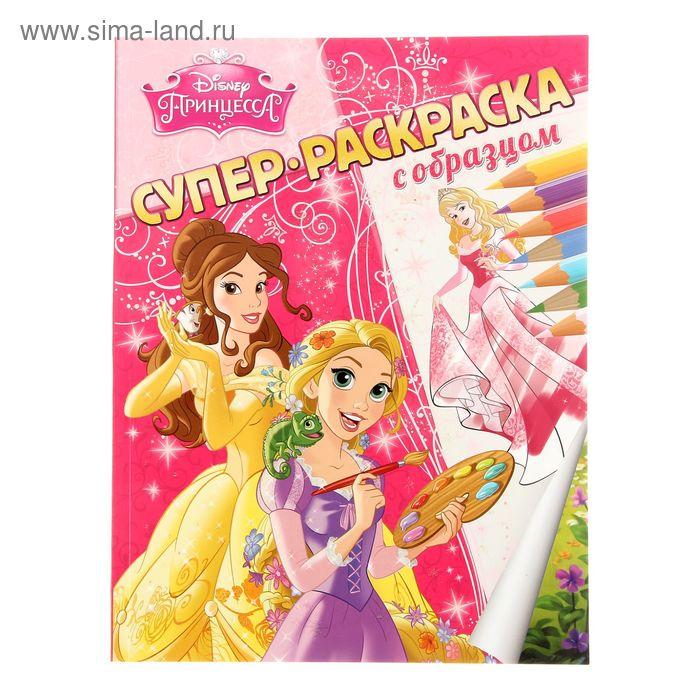 """Суперраскраска с образцом """"Принцессы"""""""