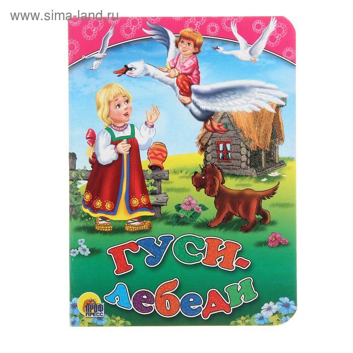 """Книжка-картонка (110х150) """"Гуси-лебеди"""""""